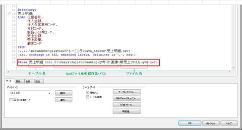 QVDファイル作成05
