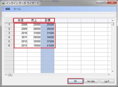 INLINE入力02