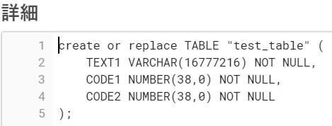 【Snowflake】get_ddl関数でオブジェクトの定義を取得して再利用する