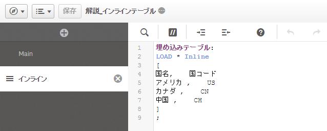 Qlik Senseのスクリプトテクニック【インラインでテーブルをスクリプトに埋め込む】