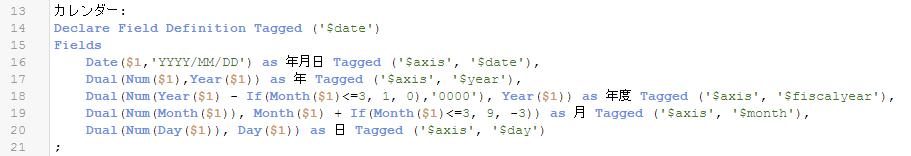 Qlik Senseのスクリプト上級テクニック【DeclareとDerive-カレンダー軸を自動生成】