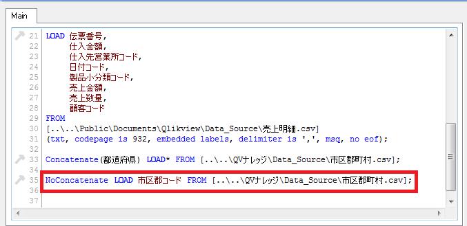 【QlikViewの関数】テーブルファイルを分離する方法【Noconcatenate】