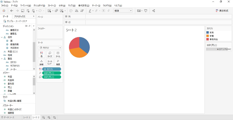 Tableauの円グラフで二重円グラフを作る方法