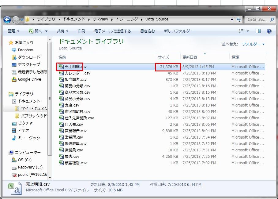 QlikViewのQVDファイルの作成方法