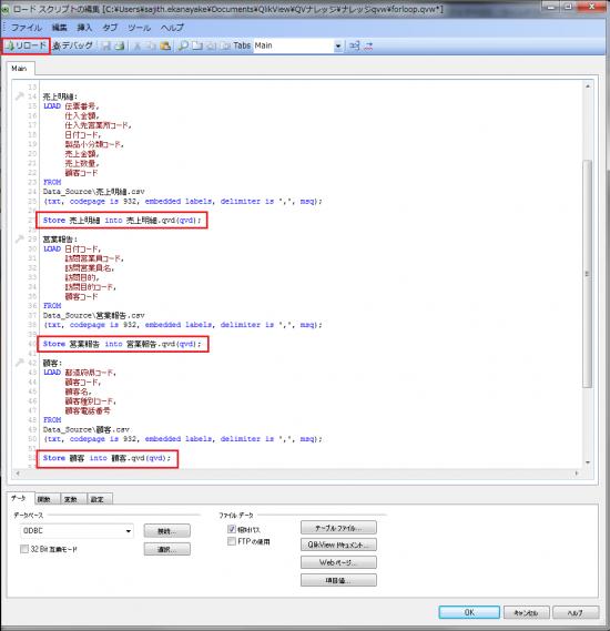 QlikViewでFor ,Nextループを使い簡単にQVDを作成する方法