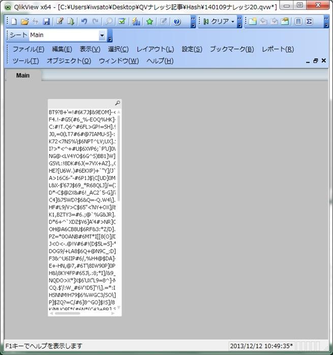 QlikViewでHash関数を使ってリストボックスの内容を暗号化する