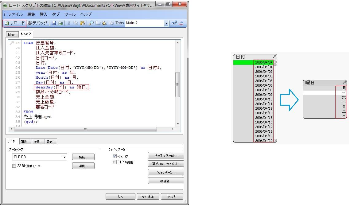 QlikViewで日付の型を変更する方法と絞り込み方法