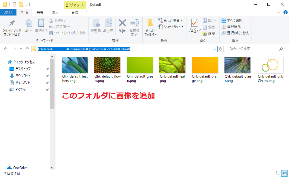 Qlik Senseアプリに画像を追加して表示する方法