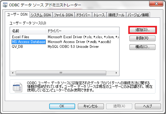 QlikViewでデータベースからデータを取り込む方法