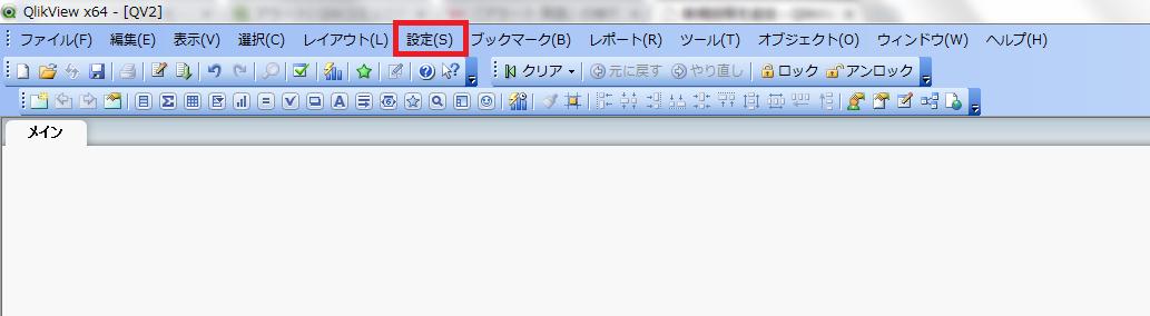 【QlikView】アラート機能を使ったメール送信の方法