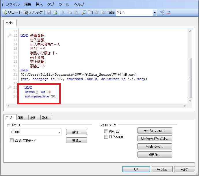 QlikViewを使って自動でIDを生成する【Autogenerate関数】