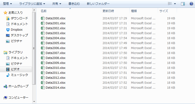 【QlikView】複数のExcelファイルをまとめて取り込む方法