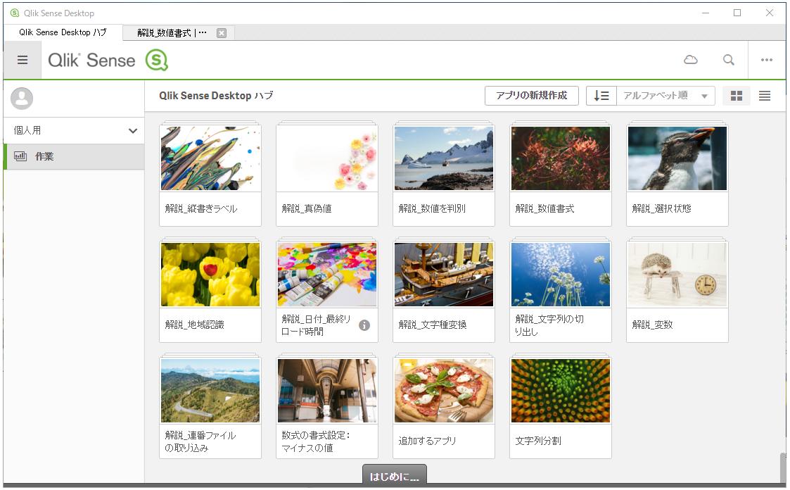 Qlik Senseアプリのアイコン画像を変更して分かりやすくする