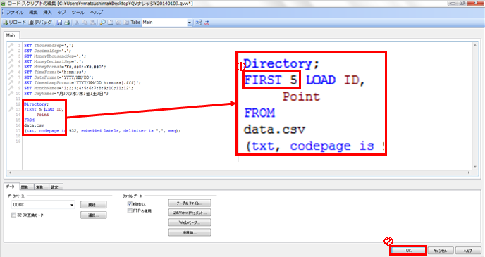 QlikViewのFIRSTプレフィックスを使ってデータの最初の◯行だけリロードする方法