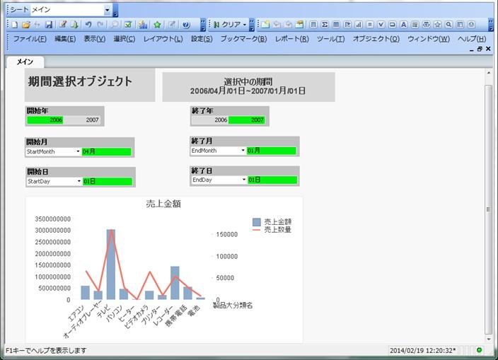 QlikViewで分析期間の選択を設定する方法