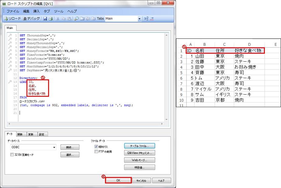 QlikViewでウィザードを使わないでデータを取り込む方法