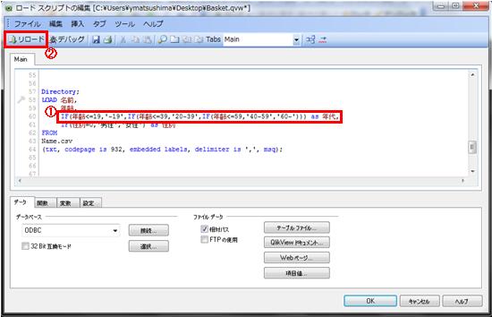 QlikViewでIf関数を使って様々な条件分けをすることができます