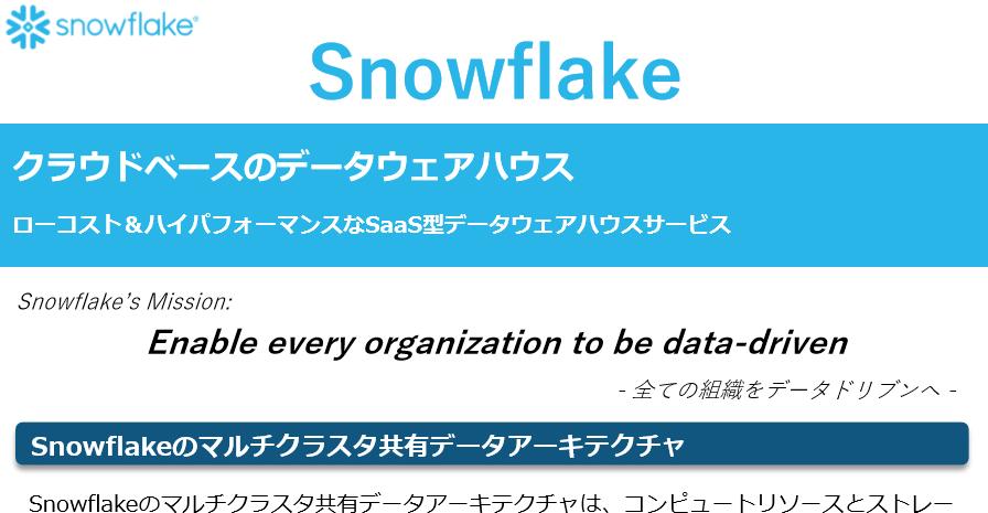 Snowflake製品概要
