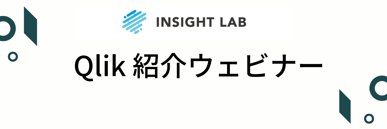 【Qlik Sense】Qlik紹介ウェビナー開催のお知らせ