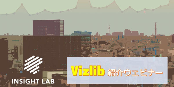 【Qlik Sense】Vizlib紹介ウェビナー開催のお知らせ