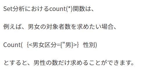 Set分析Count関数