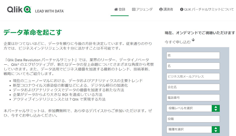 Qlik Data Revoluion バーチャルサミット 2020申し込みフォーム