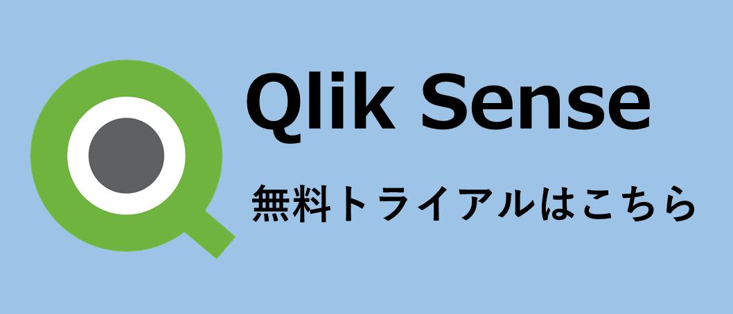 qliksense_trial