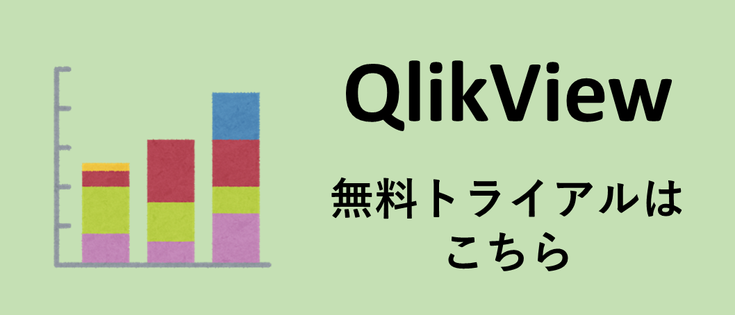 qlikview_trial
