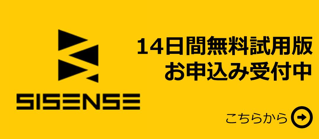 sisense_banner_3