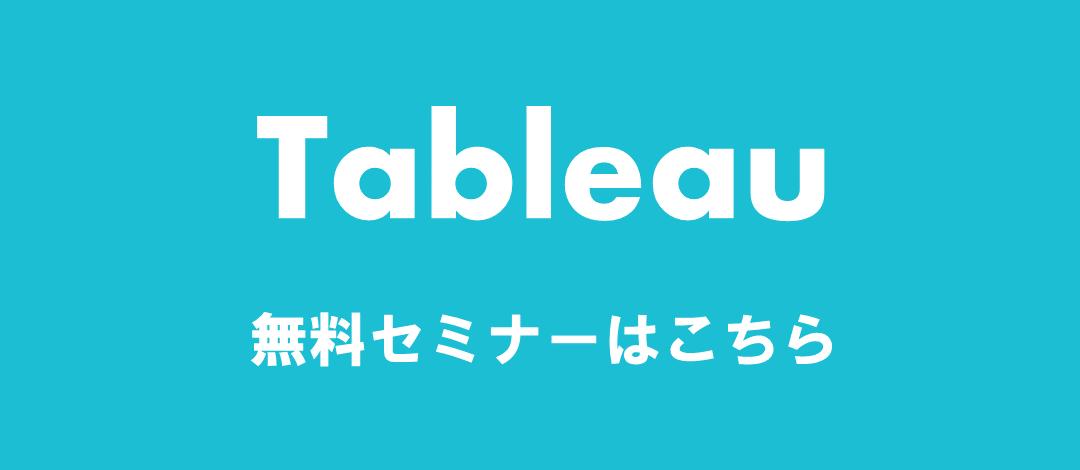 tableau_seminar_banner