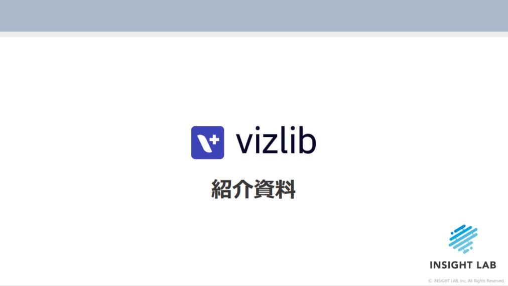 【Qlik Sense】アシストオンラインフォーラム2020で『Vizlib』をご紹介致します。(8月26日)